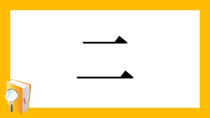 二」の部首・画数・読み方・筆順・意味など