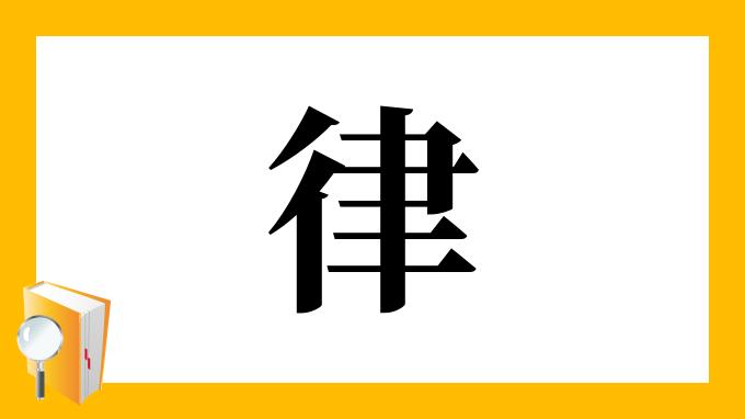 漢字「律」