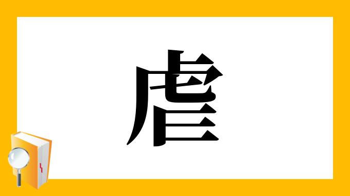 しい たげる 漢字