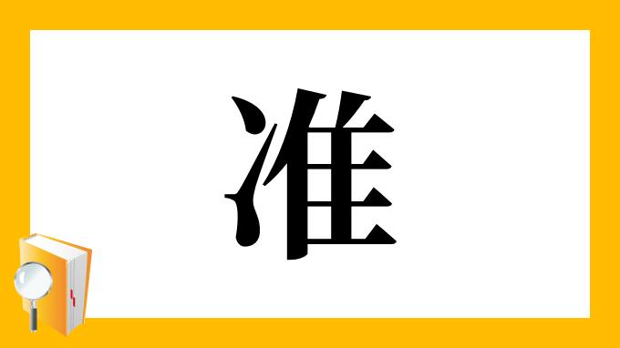 漢字「准」