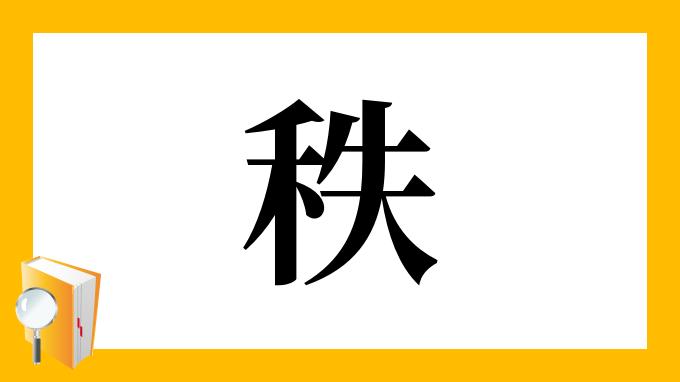 漢字「秩」