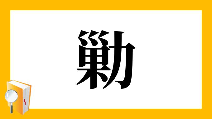 漢字「勦」