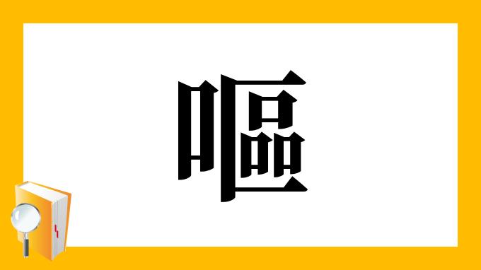 漢字「嘔」