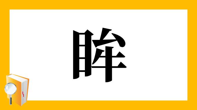 漢字「眸」